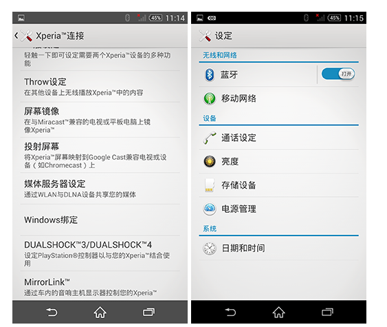 1413547824_xperia-z2-android-4.4.423.0.1.a.0.321